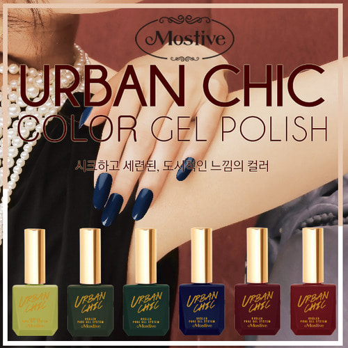 [MOSTIVE] 어반 시크 칼라 젤폴리시 / URBAN CHIC COLOR GEL POLISH