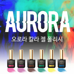 [MOSTIVE] 오로라 칼라 젤폴리시 / AURORA COLOR GEL POLISH