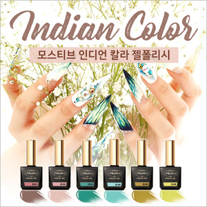 [MOSTIVE] 인디언 칼라 젤폴리시 /  INDIAN COLOR GEL POLISH